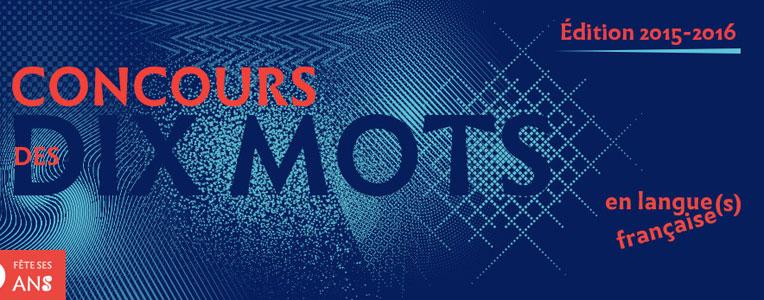 Visuel de l'édition 2015-2016 du concours des dix mots