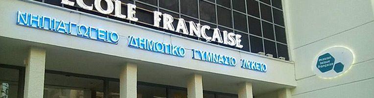 Ecole française Mlf de Thessalonique (Grèce)