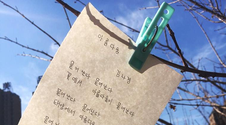 shenyang-printemps-poete